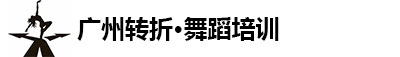 廣州轉折舞蹈培訓