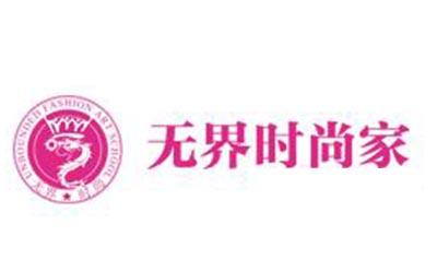 廣州無界時尚家服飾商學院logo