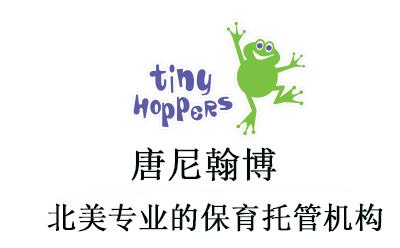 廣州唐尼翰博國際保育園logo