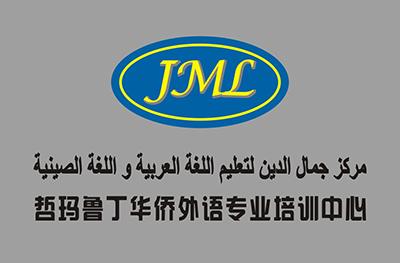 廣州哲瑪魯丁教育logo