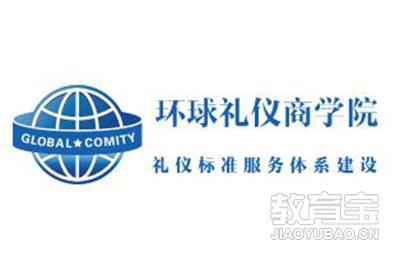 上海环球礼仪商学院logo