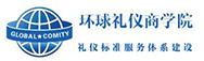 上海環球禮儀商學院