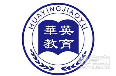 上海华英教育logo