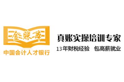 廣州金賬本會計實操培訓logo