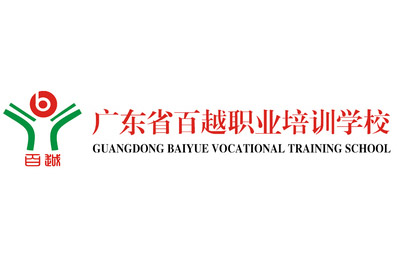 廣州百越職業培訓學校logo