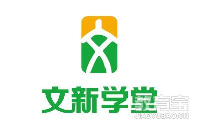 北京文新教育