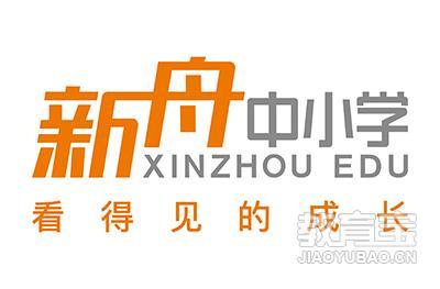 上海新舟教育logo