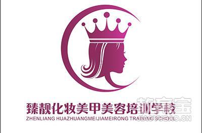 臻靚化妝培訓logo