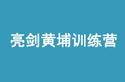 亮劍黃埔訓練營logo