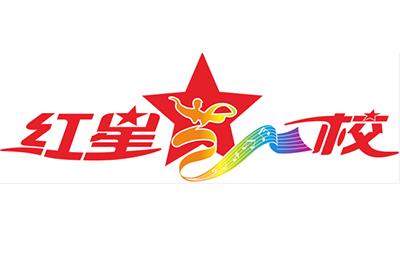 上海紅星藝校logo