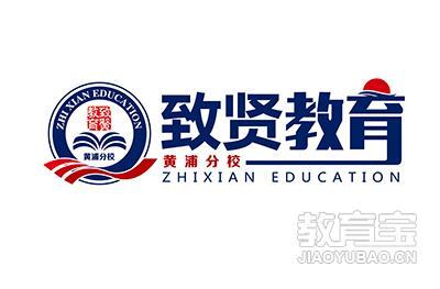 上海致賢教育logo