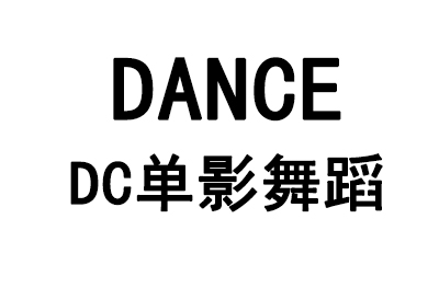 廣州DC單影舞蹈連鎖機構logo