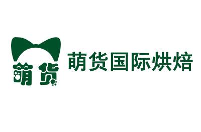 廣州萌貨蛋糕西點培訓學校logo
