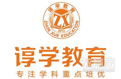廣州諄學教育logo
