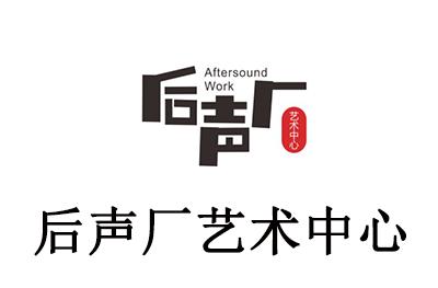 濟南后聲廠藝術中心logo
