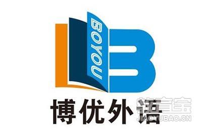 廣州博優外語同和校區logo