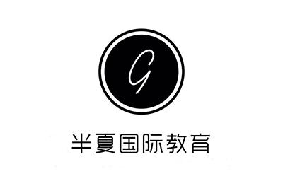 廣州半夏國際教育logo