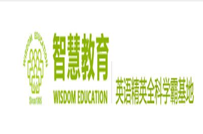 廣州智慧外語培訓logo