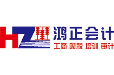 廣州鴻正會計培訓logo