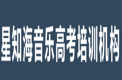 廣州星知海音樂高考教育logo