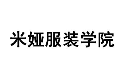 廣州米婭服裝紙樣設計培訓