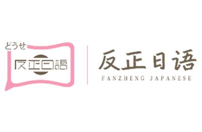 廣州市反正日語工作室logo