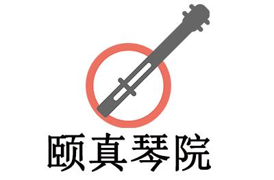 濟南頤真琴院logo