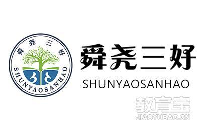 舜堯三好培訓學校logo