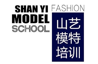 廣州山藝模特培訓中心logo