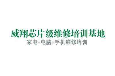 廣州威翔維修培訓學校logo