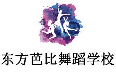 濟南東方芭比舞蹈學校