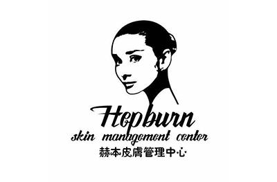 赫本皮膚管理培訓中心logo