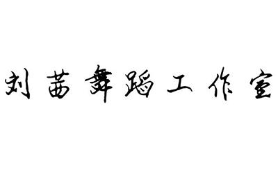 濟南劉茜舞蹈工作室logo