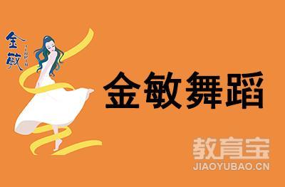 廣州金敏國際舞蹈學校logo