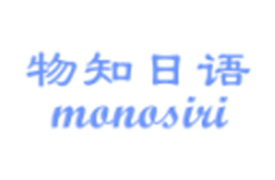廣州物知日語教育logo