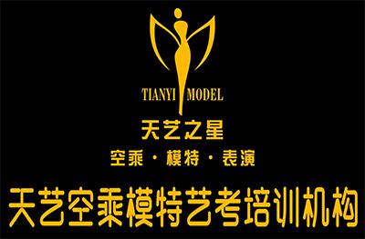 濟南天藝模特空乘培訓學校logo