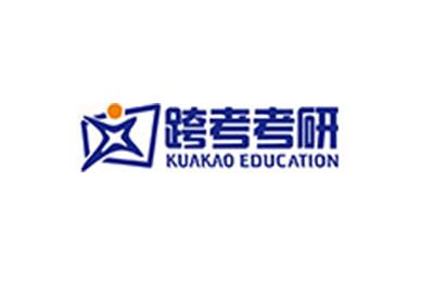 濟南跨考考研輔導logo