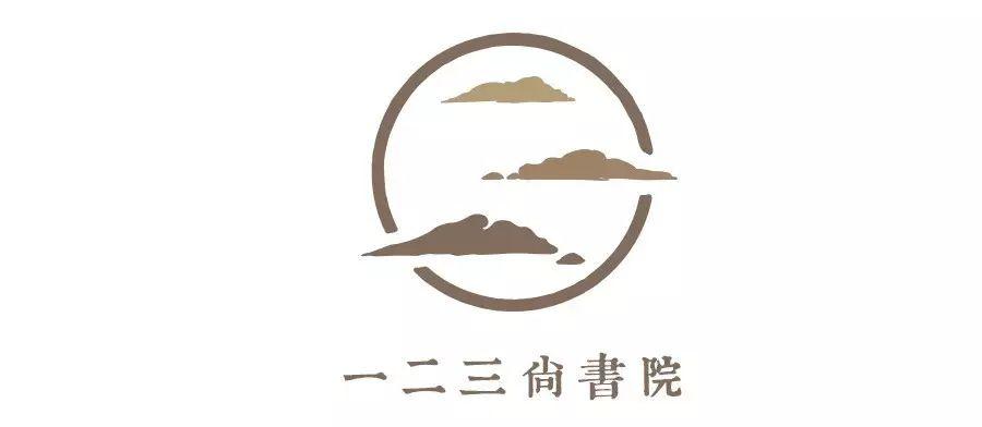 廣州一二三尚書院logo