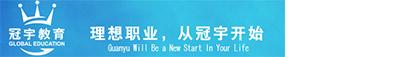 廣州冠宇教育