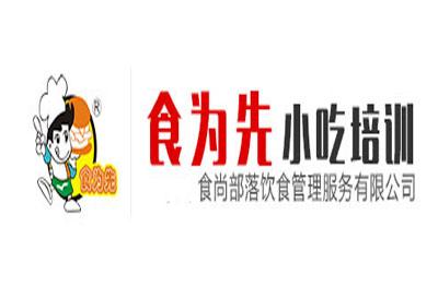 廣州食為先餐飲培訓logo