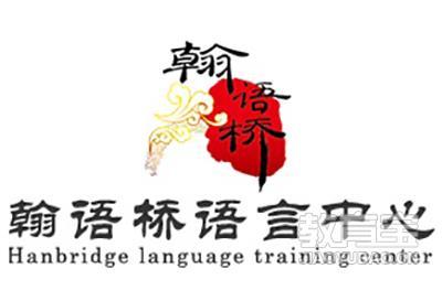 廣州翰語橋語言學校logo