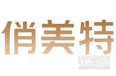 廣州俏美特美業培訓學校logo