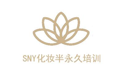 上海SNY化妆半永久培训logo