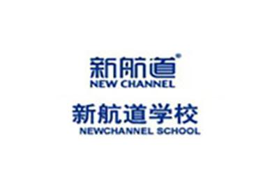 上海新航道学校logo