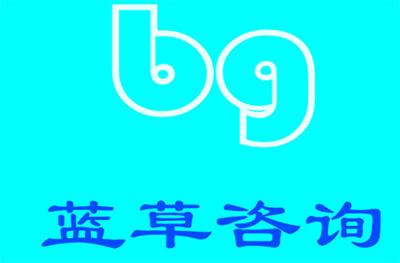 上海蓝草咨询logo