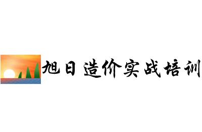 廣州旭日造價logo
