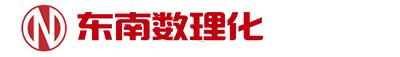 上海東南數理化