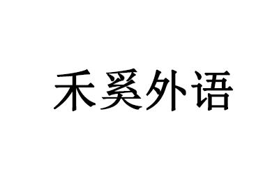 廣州新塘禾奚外語logo