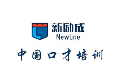 廣州新勵成口才培訓logo