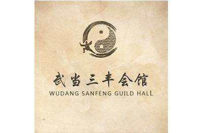 濟南武當三豐會館logo